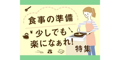 省エネで作りたい日もある!お料理の負担を軽くするレシピやアイデアは?のタイトル画像