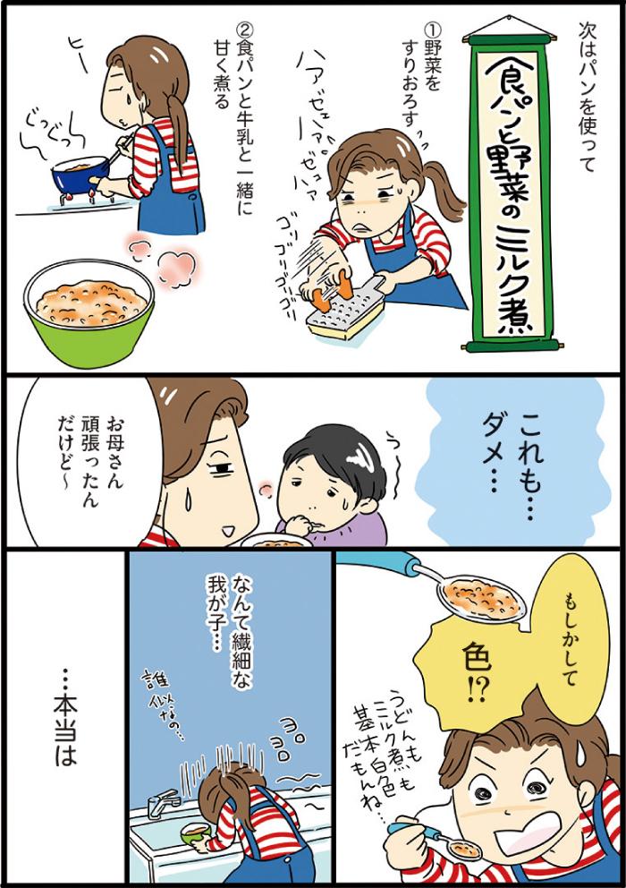 お野菜をスルーする子ども達に親の努力がにじむ!…なんとか食べてほしい~の画像8