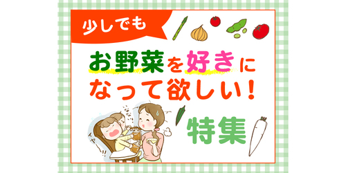 お野菜をスルーする子ども達に親の努力がにじむ!…なんとか食べてほしい~のタイトル画像