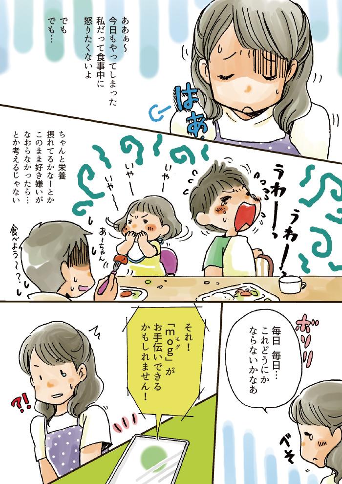 食べてくれない子どもにイライラ。悪循環をたち切る「お守り」アイテムとは?の画像2