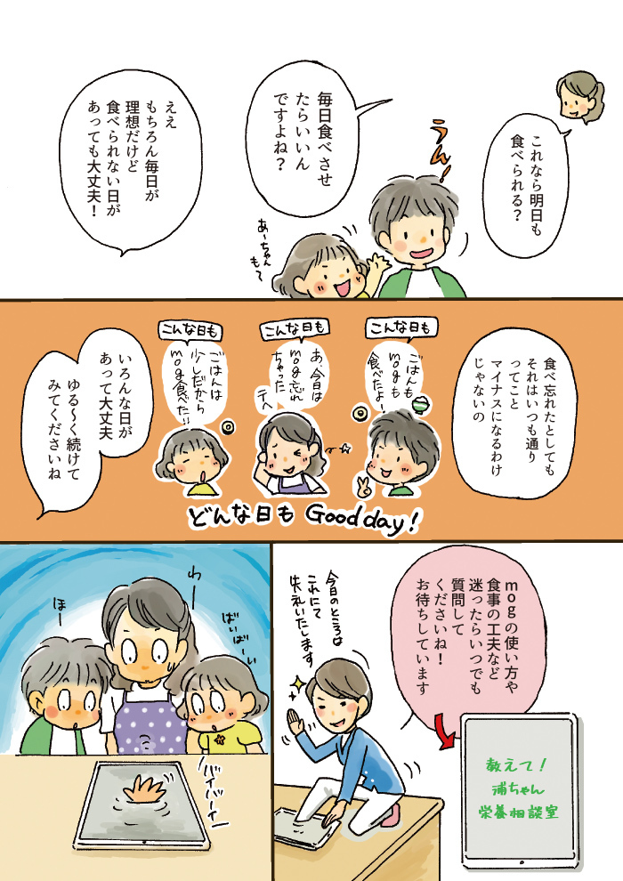 食べてくれない子どもにイライラ。悪循環をたち切る「お守り」アイテムとは?の画像7