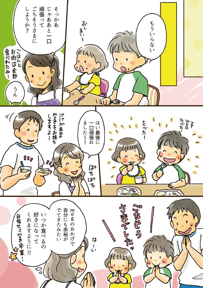 食べてくれない子どもにイライラ。悪循環をたち切る「お守り」アイテムとは?の画像9