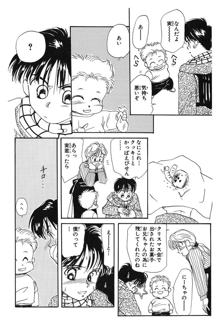 ママがいないクリスマス/赤ちゃんと僕10の画像7