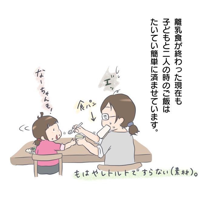 突如始まった離乳食のレトルト完全拒否!悩んだ私を救った夫の言葉の画像9