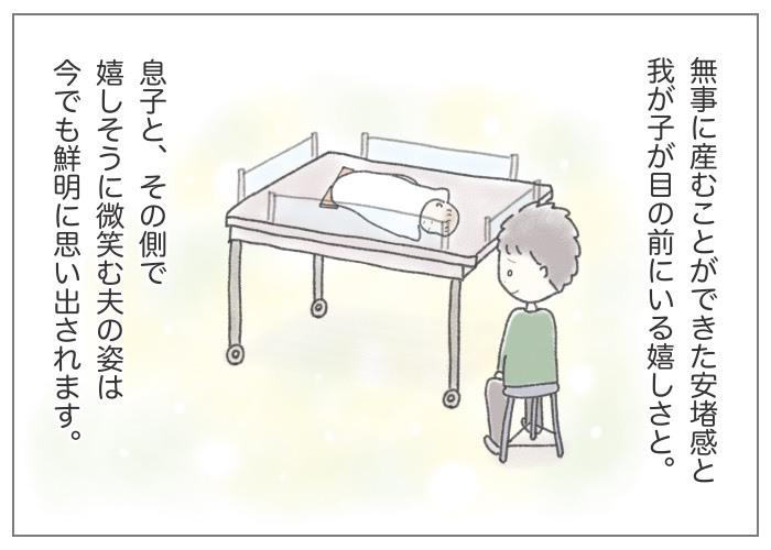立ち合い出産で実況中継!?落ち着けたのは夫のおかげ<第四回投稿コンテストNO.27>の画像12