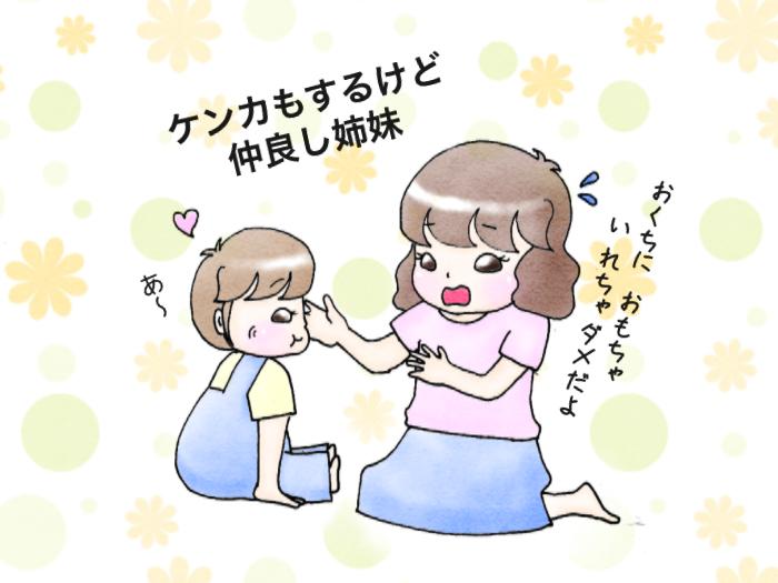 """いつもニコニコ!次女の笑顔は、""""育児パートナー""""譲りだった<第四回投稿コンテストNO.30>の画像5"""