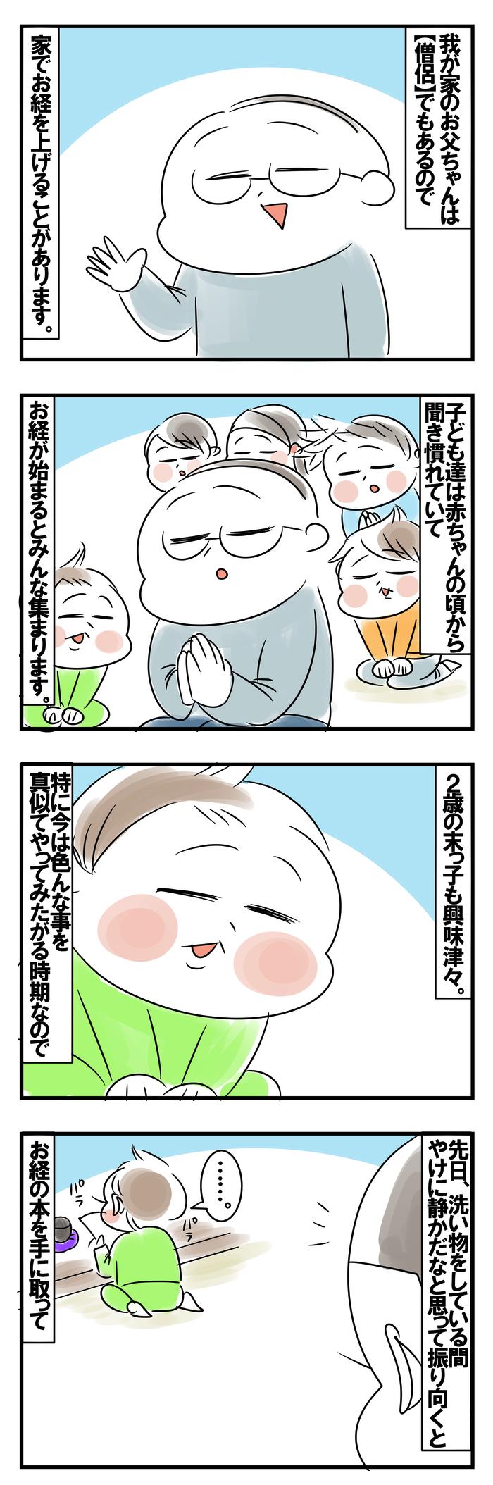 2歳児の唱えるお経。僧侶のお父さんを真似している様子が、なんとも愛おしい(笑)の画像1