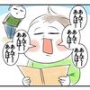 2歳児の唱えるお経。僧侶のお父さんを真似している様子が、なんとも愛おしい(笑)のタイトル画像