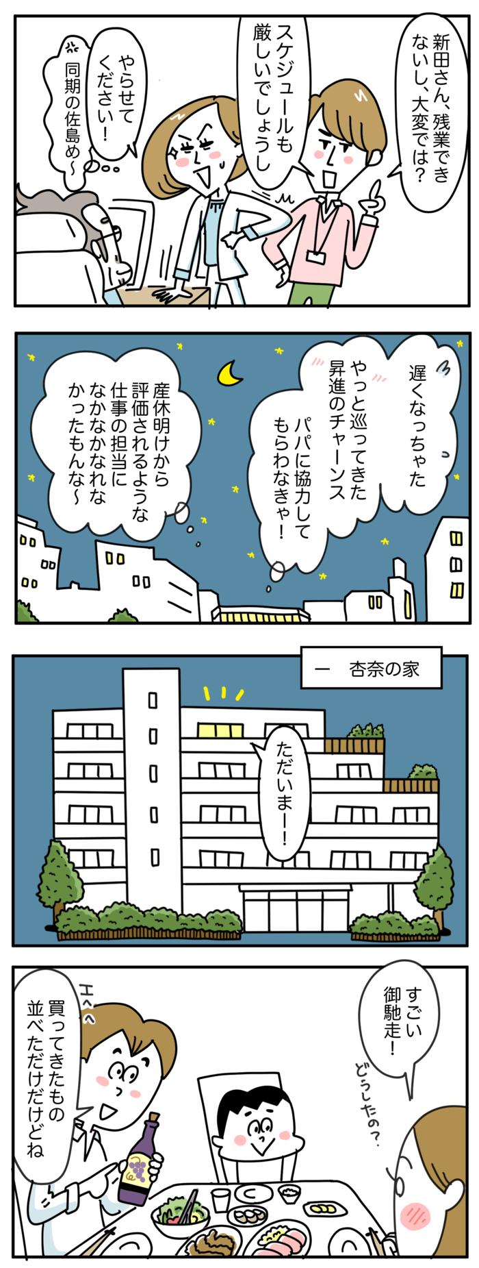 小学校入学のタイミングで大きな仕事に抜てき!?「小1の壁」は突然訪れるの画像4