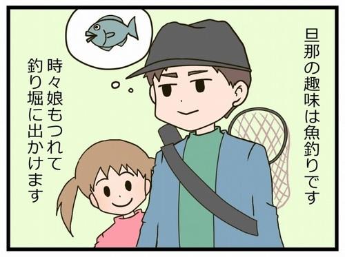 もしかしてパパより才能が…?釣り堀に出かけたある日の出来事のタイトル画像