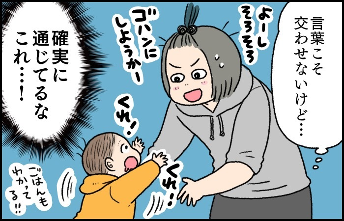 もしかして、言葉わかってる?子どもの成長に母は感動しています。の画像5