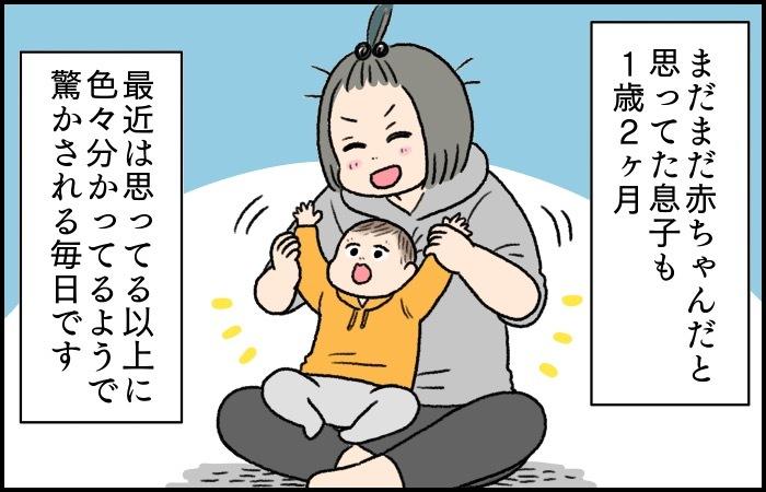 もしかして、言葉わかってる?子どもの成長に母は感動しています。の画像1