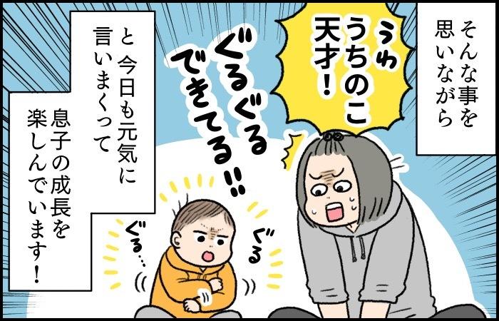 もしかして、言葉わかってる?子どもの成長に母は感動しています。の画像11