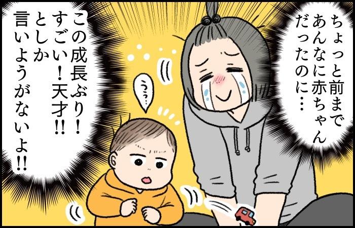 もしかして、言葉わかってる?子どもの成長に母は感動しています。の画像10