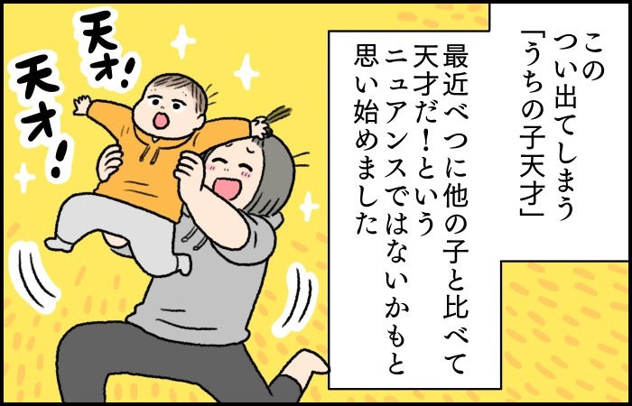 もしかして、言葉わかってる?子どもの成長に母は感動しています。の画像8