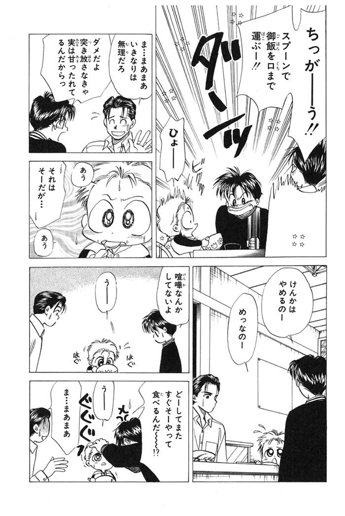 平成の大ヒット漫画『赤ちゃんと僕』をもう一度!父子家庭・榎木家に毎日会える!の画像7