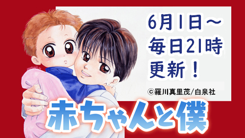 平成の大ヒット漫画『赤ちゃんと僕』をもう一度!父子家庭・榎木家に毎日会える!の画像10