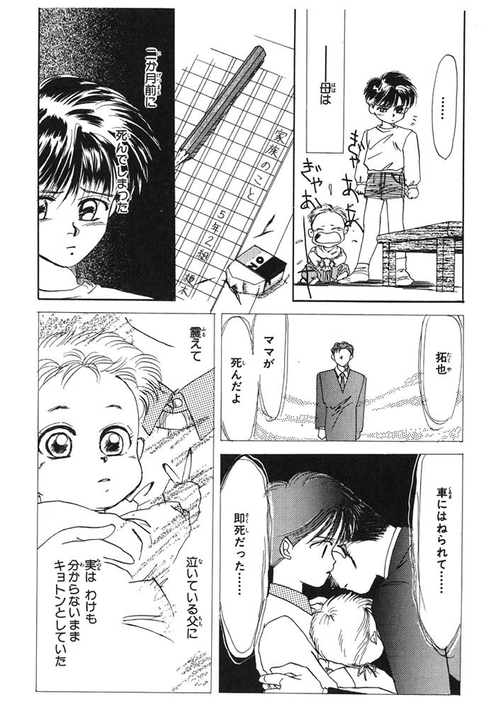 平成の大ヒット漫画『赤ちゃんと僕』をもう一度!父子家庭・榎木家に毎日会える!の画像1