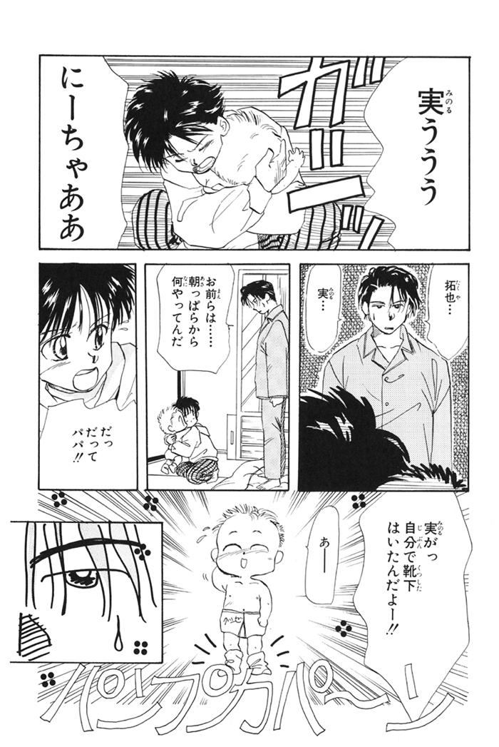 平成の大ヒット漫画『赤ちゃんと僕』をもう一度!父子家庭・榎木家に毎日会える!の画像3