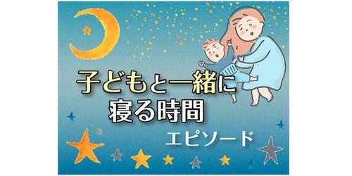 このひとときが愛おしい!「子どもと一緒に寝る時間」にまつわるエピソードのタイトル画像