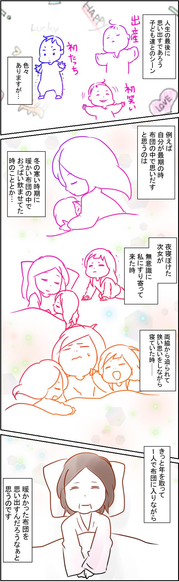 このひとときが愛おしい!「子どもと一緒に寝る時間」にまつわるエピソードの画像9