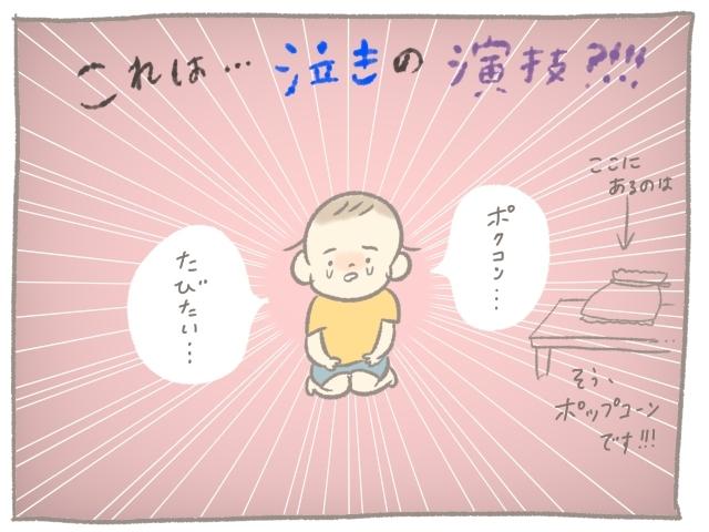 どうしてもお菓子がほしい!...子どもの演技力が尋常じゃない(笑)の画像7