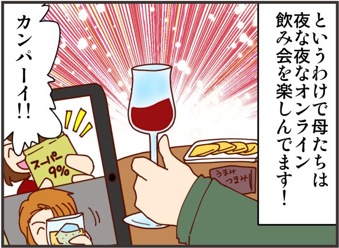 親子でビデオ通話エンジョイ中!すっぴん飲み会で「角度」が超大事なワケは?の画像10