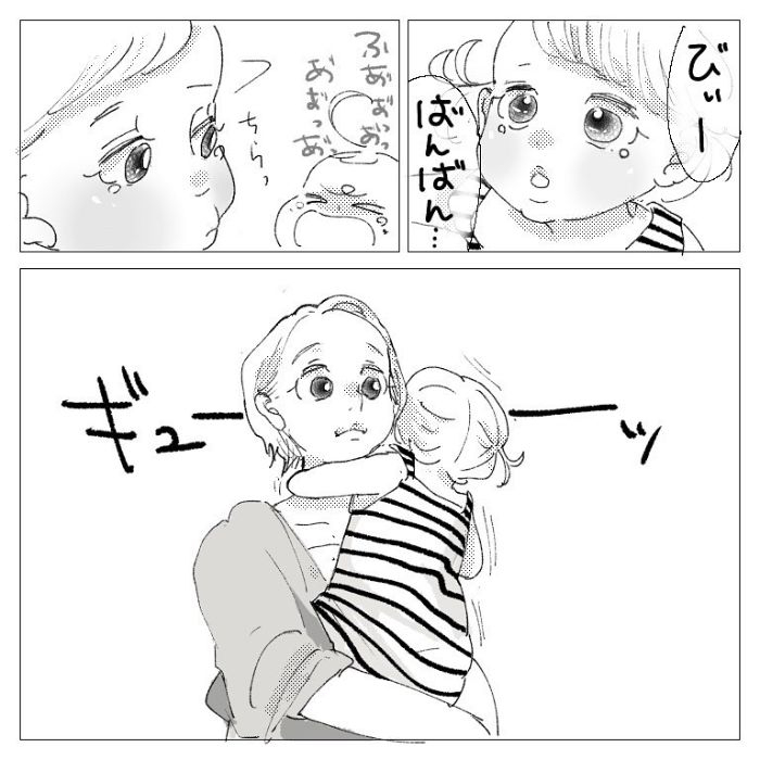 我慢が多い上の子が「抱っこ!」。ギュッとしたら…予想外の反応〜(涙)の画像14