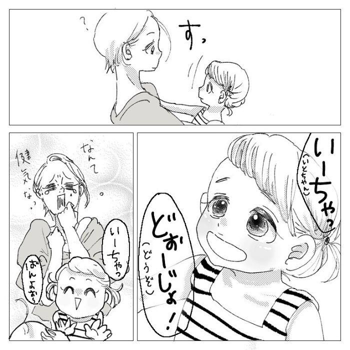 我慢が多い上の子が「抱っこ!」。ギュッとしたら…予想外の反応〜(涙)の画像15