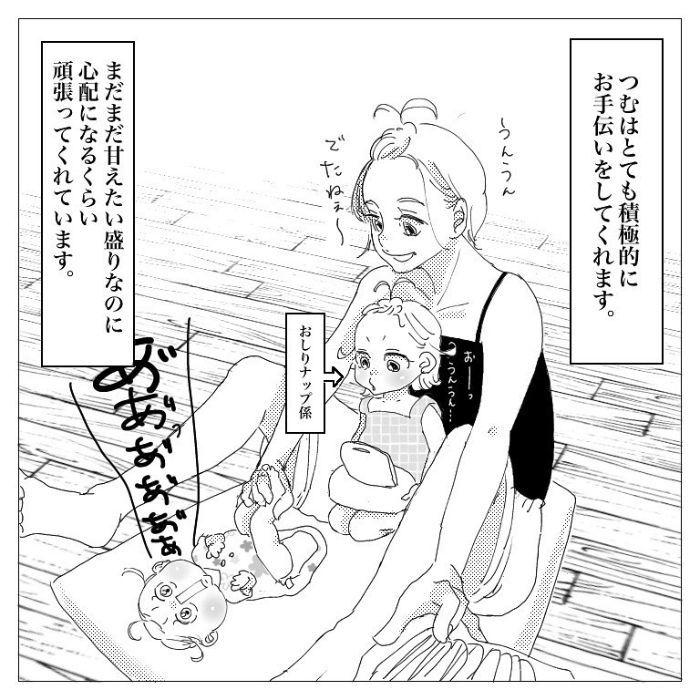 我慢が多い上の子が「抱っこ!」。ギュッとしたら…予想外の反応〜(涙)の画像12