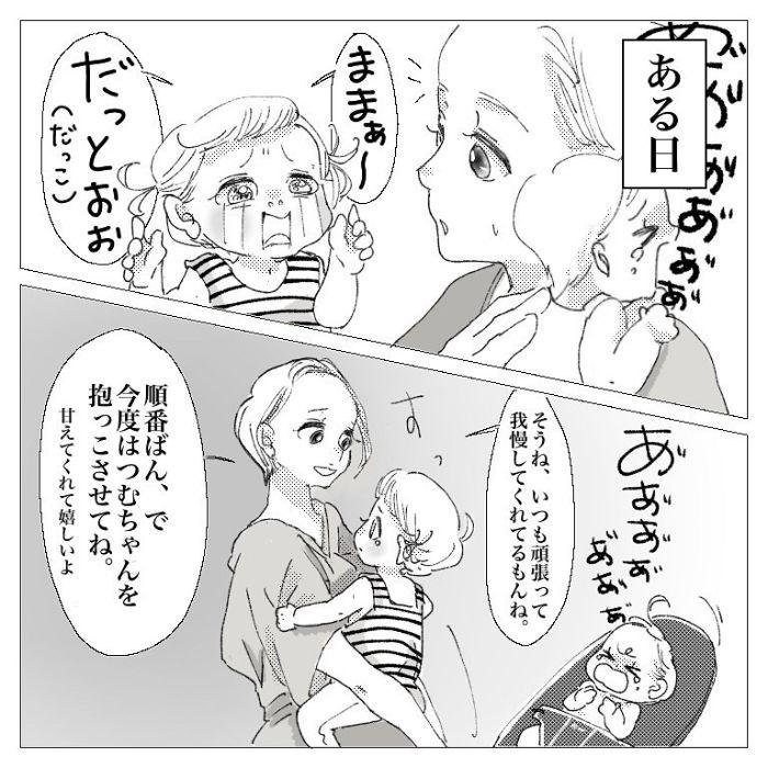 我慢が多い上の子が「抱っこ!」。ギュッとしたら…予想外の反応〜(涙)の画像13
