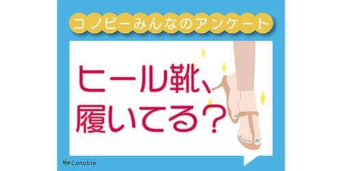 ヒール靴って正直、履く?ママの約9割のホンネとは!?のタイトル画像