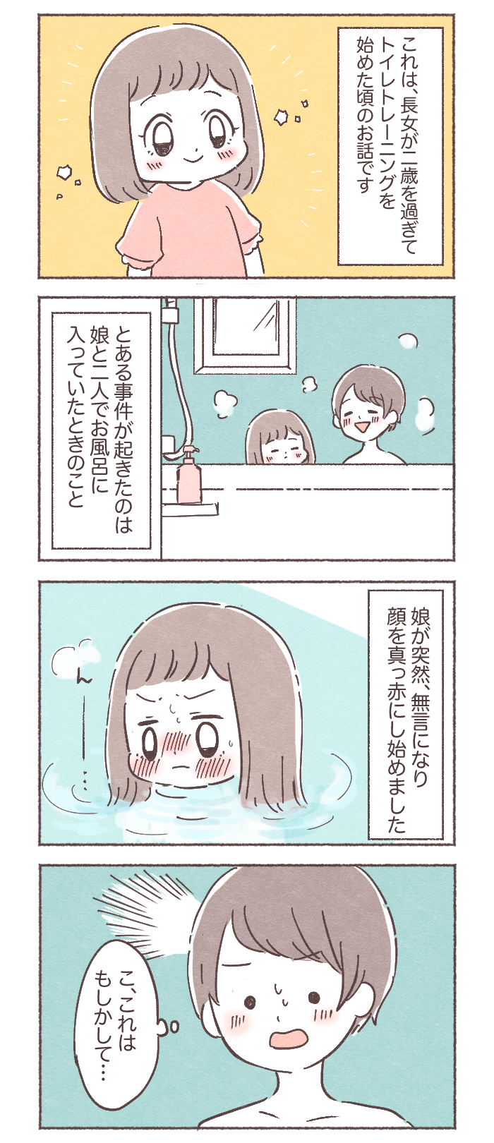 夫はトイトレに興味がない?入浴中のピンチを救った、意外な行動<第四回投稿コンテストNO.44>の画像1