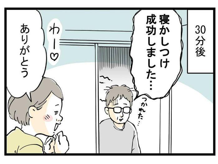 指しゃぶりをきつく叱られた記憶…父、寝かしつけ成功!?…今週のおすすめ記事!の画像5