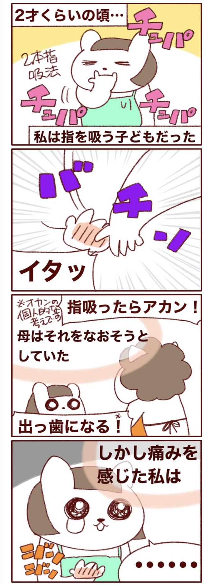 指しゃぶりをきつく叱られた記憶…父、寝かしつけ成功!?…今週のおすすめ記事!の画像1