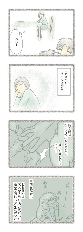「折り紙は折るもの」規則に厳しい夫は、子どもの存在で変わった<第四回投稿コンテストNO.47>の画像2
