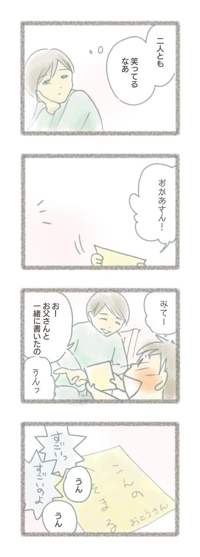 「折り紙は折るもの」規則に厳しい夫は、子どもの存在で変わった<第四回投稿コンテストNO.47>の画像4