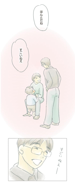 「折り紙は折るもの」規則に厳しい夫は、子どもの存在で変わった<第四回投稿コンテストNO.47>の画像5