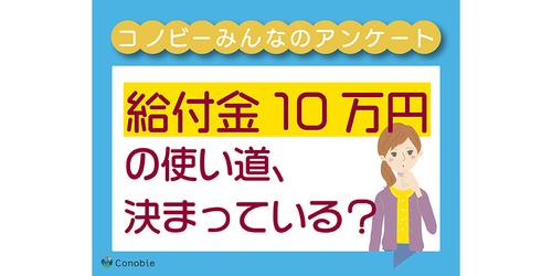 2位は「貯金」!給付金の10万円が入ったら何に使う?のタイトル画像