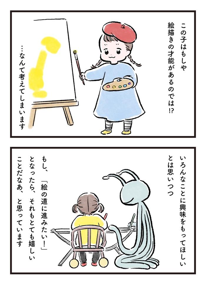 やっぱり嬉しいもんだなあ…!絵が好きな娘に感じた、イラストレーターとしての喜びの画像3