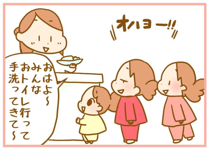 「目先の食欲>朝のトイレ」な3歳娘の、分かるようでワカラナイひとことの画像1