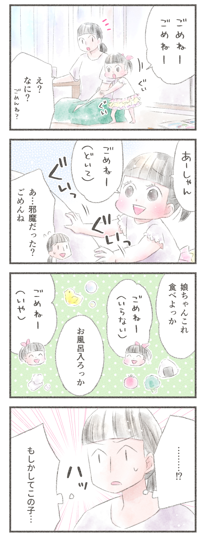 可愛すぎるよ!!娘の「ごめんね」活用法と、我が子の今を抱きしめたいワケの画像2