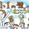 学校生活、ママ友、PTA、キャリア…。「小1の壁」のリアルを描いた新連載!のタイトル画像