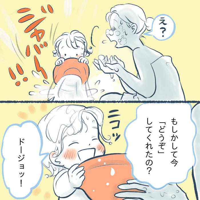 毎回,お風呂でバシャ~!1歳児の可愛いイタズラの理由、まさかソレとは♡の画像8