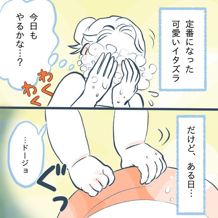 毎回,お風呂でバシャ~!1歳児の可愛いイタズラの理由、まさかソレとは♡の画像7