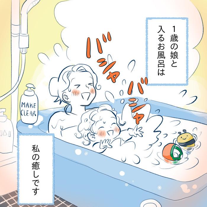 毎回,お風呂でバシャ~!1歳児の可愛いイタズラの理由、まさかソレとは♡の画像1