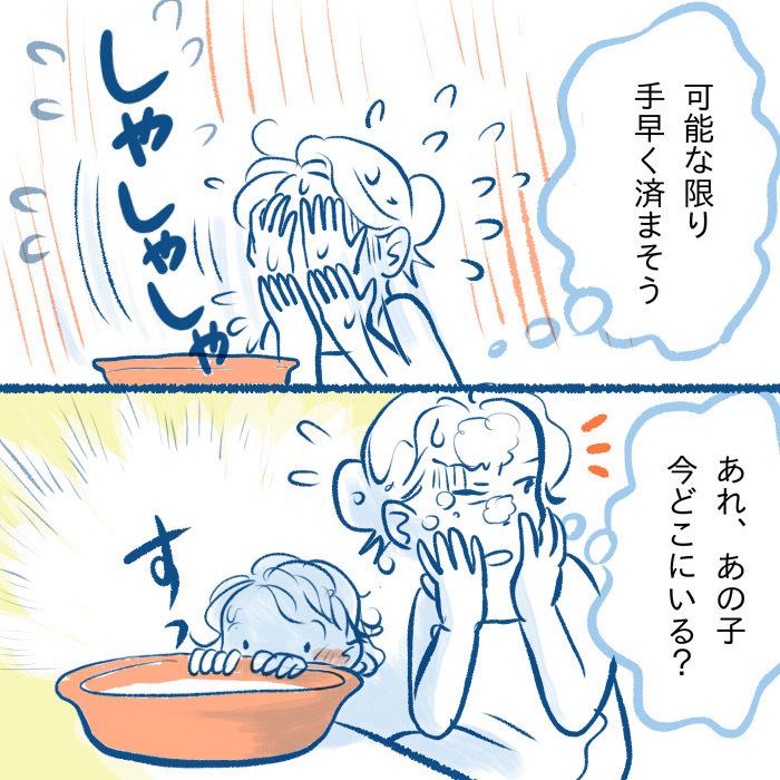 毎回,お風呂でバシャ~!1歳児の可愛いイタズラの理由、まさかソレとは♡の画像4