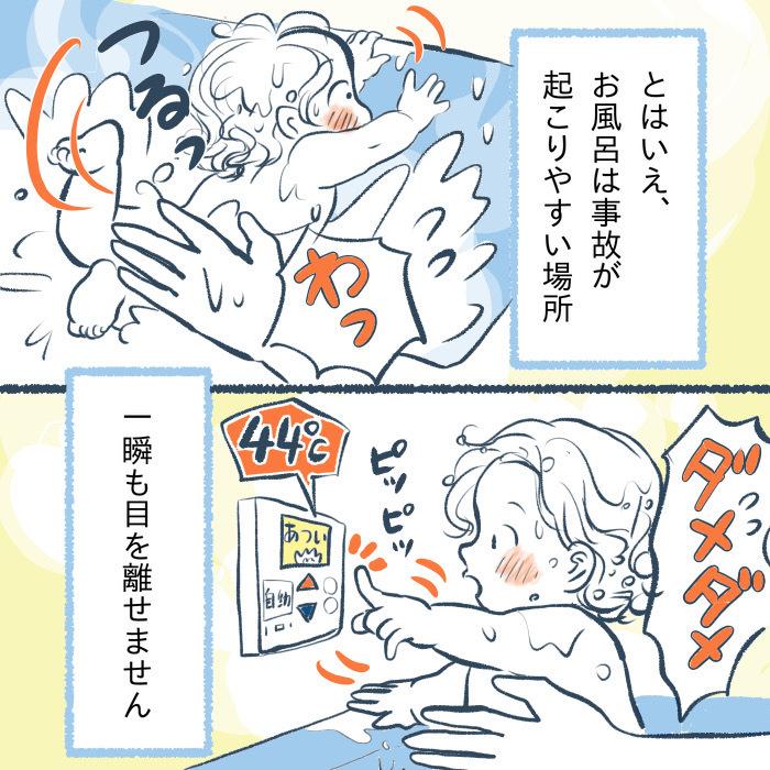 毎回,お風呂でバシャ~!1歳児の可愛いイタズラの理由、まさかソレとは♡の画像2