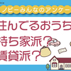 持ち家と賃貸、どっちが多い?子育て世帯の住まい事情のタイトル画像