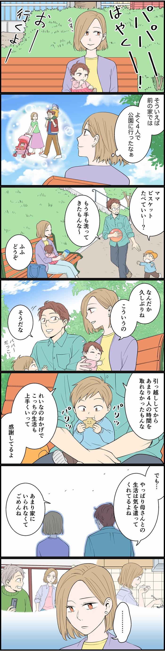 """同居を始めて2週間…義母がいない場で交わす、""""夫婦の会話""""。の画像2"""